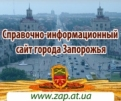 http://zap.at.ua/